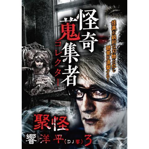 怪奇蒐集者(コレクター) 聚怪 響洋平3