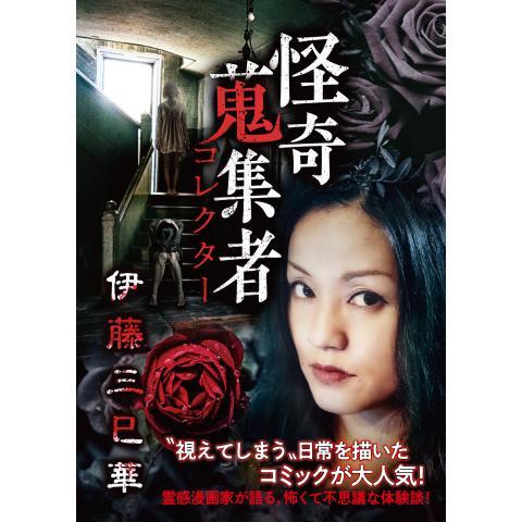 怪奇蒐集者(コレクター) 伊藤三巳華