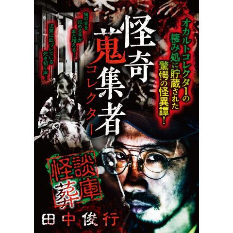 怪奇蒐集者(コレクター) 怪談葬庫 田中俊行