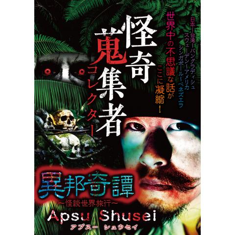 怪奇蒐集者(コレクター) 異邦奇譚~怪談世界旅行~ Apus Shusei