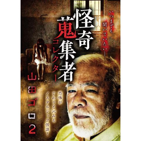 怪奇蒐集者(コレクター) 山田ゴロ2