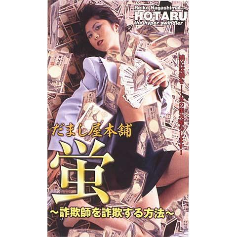 だまし屋本舗・蛍~詐欺師を詐欺する方法~