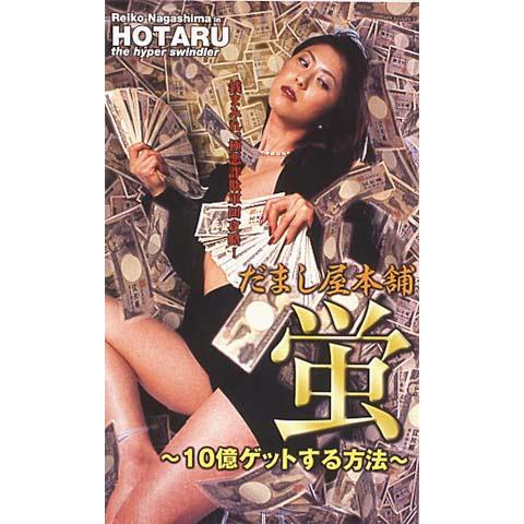 だまし屋本舗・蛍~10億ゲットする方法~