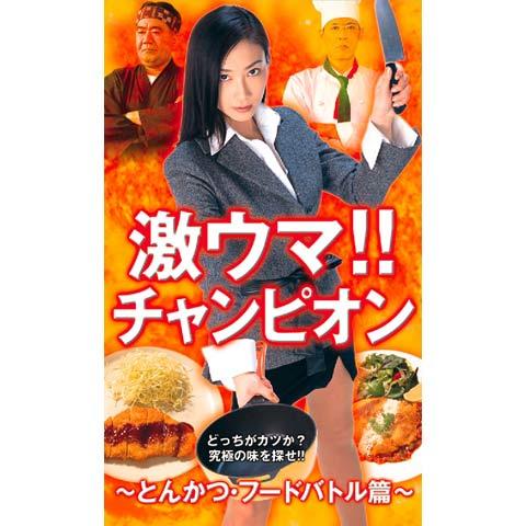 激ウマ!!チャンピオン~とんかつ・フードバトル篇~
