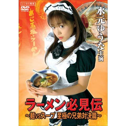 ラーメン必見伝~麺VSスープ 至極の兄弟対決篇~