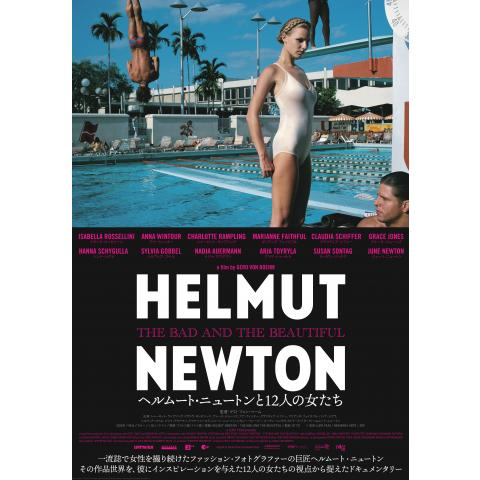 ヘルムート・ニュートンと12人の女たち