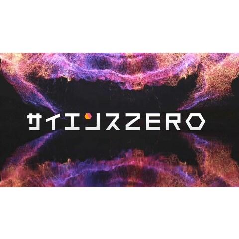 サイエンスZERO