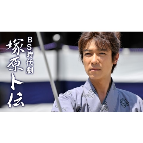 BS時代劇 塚原卜伝