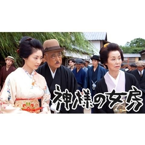 土曜ドラマスペシャル 神様の女房