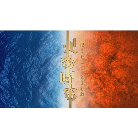 大河ドラマ 北条時宗 総集編