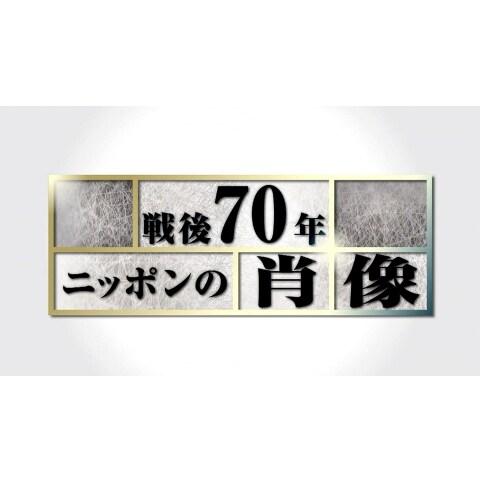 Nスペ 戦後70年ニッポンの肖像