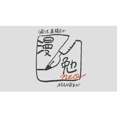 浦沢直樹の漫勉neo