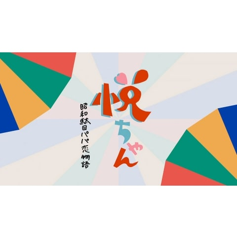 悦ちゃん~昭和駄目パパ恋物語~