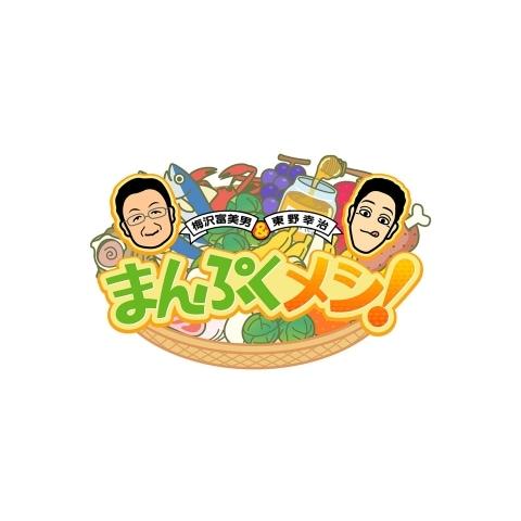 梅沢富美男と東野幸治のまんぷく…