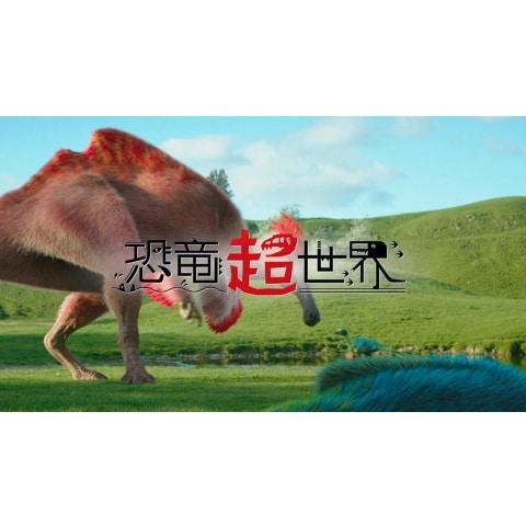 Nスペ 恐竜超世界