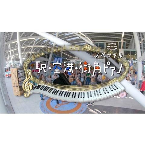 駅ピアノ・空港ピアノ・街角ピアノ