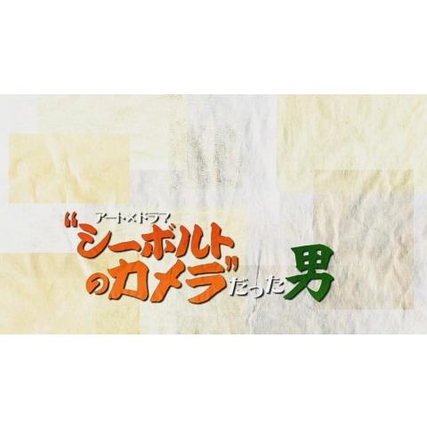 """""""シーボルトのカメラ""""だった男"""