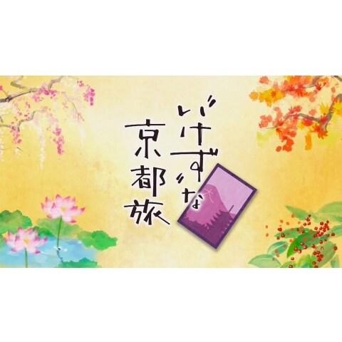 """""""いけず""""な京都旅"""