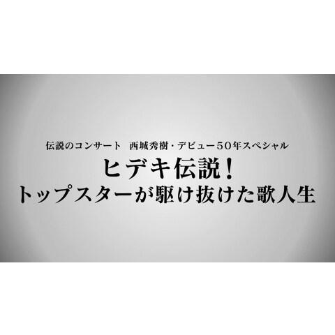 伝説のコンサート 西城秀樹・デ…