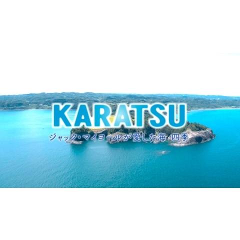 KARATSU~ジャック・マイ…