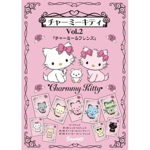 チャーミーキティ Vol.2『チャーミー&フレンズ』