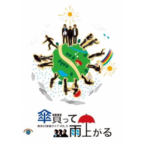 東京03単独ライブVol.5 傘買って雨上がる
