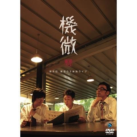 第8回東京03単独ライブ「機微」