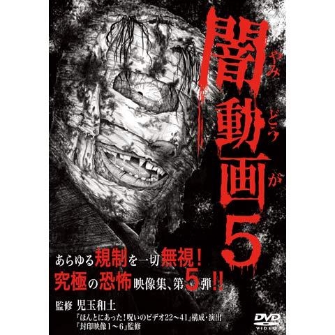 闇動画5 恐怖の心霊怪奇映像集