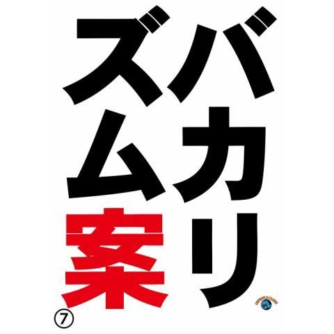 バカリズムライブ番外編「バカリズム案7」