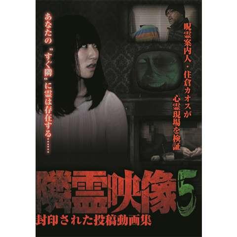 隣霊映像 封印された投稿動画集 Vol.5