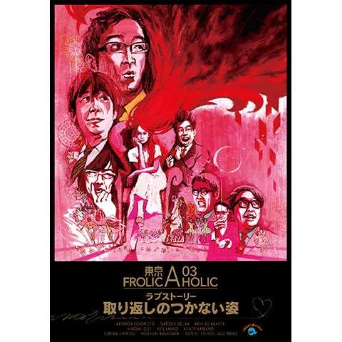 東京03 FROLIC A HOLIC ラブストーリー「取り返しのつかない姿」/東京03 他