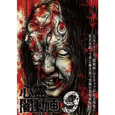 心霊闇動画9
