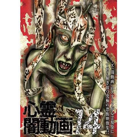 心霊闇動画14