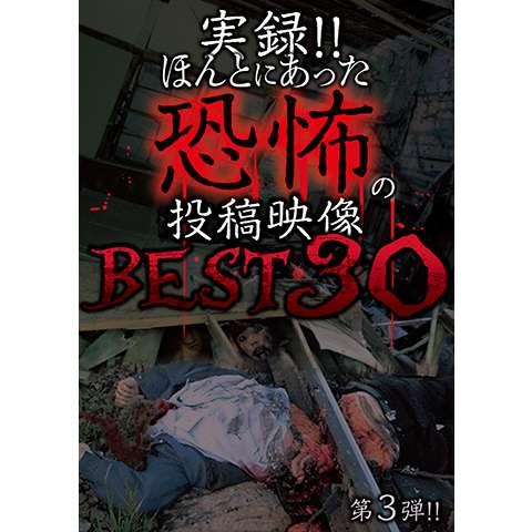 実録!!ほんとにあった恐怖の投稿映像 BEST 30 第3弾!!