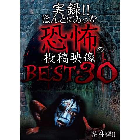 実録!!ほんとにあった恐怖の投稿映像 BEST30 第4弾