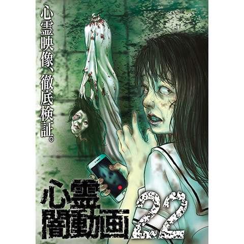 心霊闇動画22