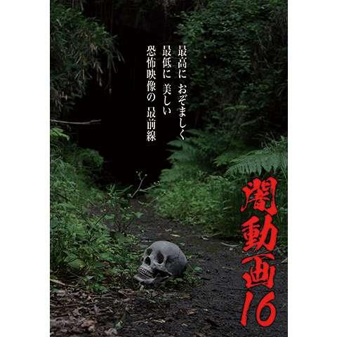 闇動画16