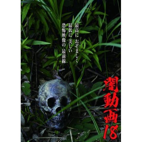 闇動画18