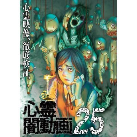 心霊闇動画25