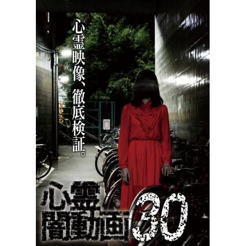 心霊闇動画30