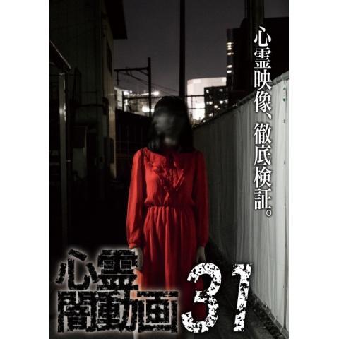 心霊闇動画31