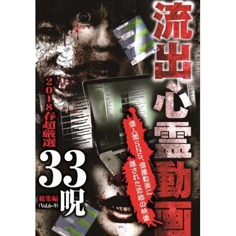 流出心霊動画 2018春 超厳選 33呪