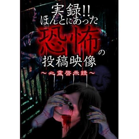 実録!!ほんとにあった恐怖の投稿映像 ~心霊啓示録~