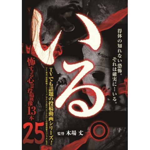 「いる。」~怖すぎる投稿映像13本~Vol.25