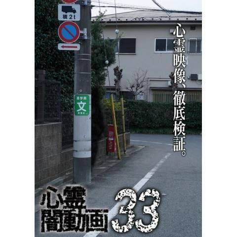 心霊闇動画33