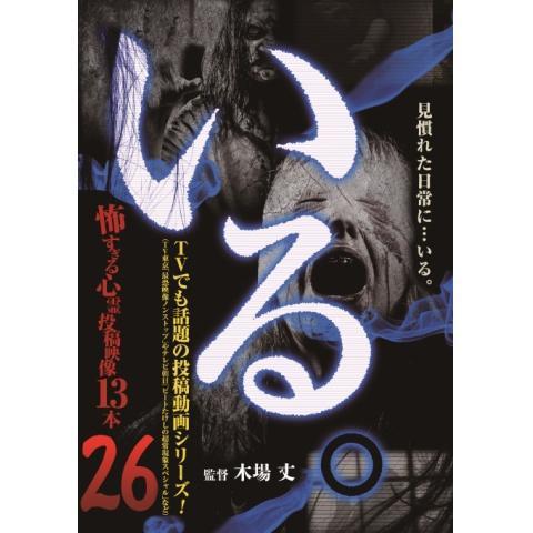 「いる。」~怖すぎる投稿映像13本~Vol.26