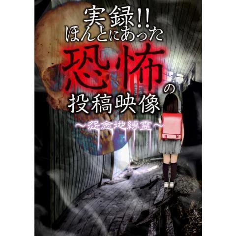 実録!!ほんとにあった恐怖の投稿映像 ~怨念地縛霊~