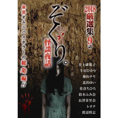 ぞくり。 怪談夜話 2018厳選集 9話