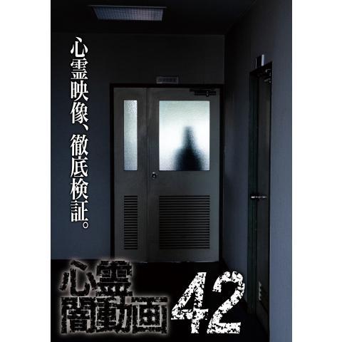 心霊闇動画42