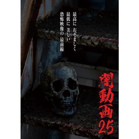 闇動画25